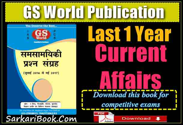Last 1 Year Current Affairs MCQs PDF Download in Hindi-for
