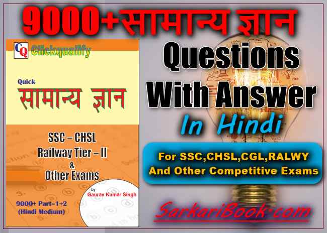Lucent Hindi Gk Book Free Download