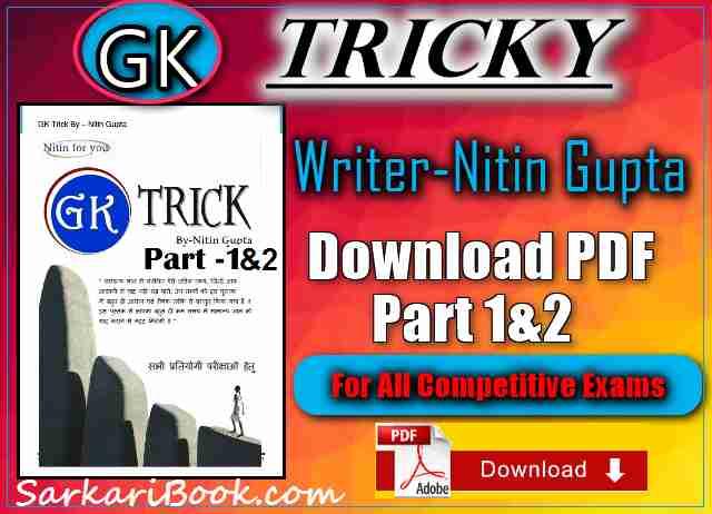 Ebook download gupta r free