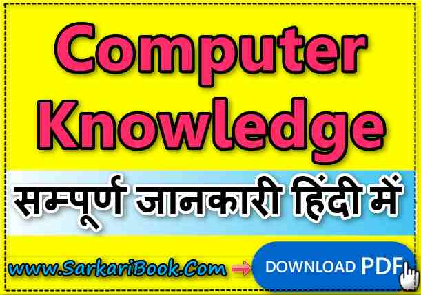 Download Computer Knowldge eBook By Career Power- PDF in Hindi