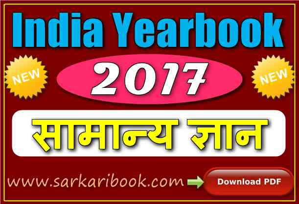 India yearbook 2017 by government of india pdf download in hindi fandeluxe Images