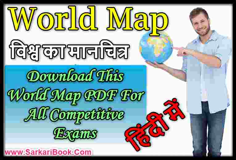 Download world map in hindi by diwakar special classes gumiabroncs Gallery