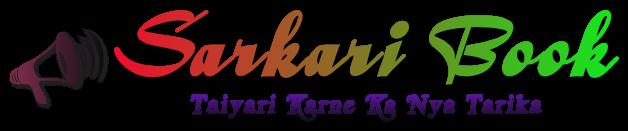 Sarkari Book -Taiyari Karne Ka Nya Tarika