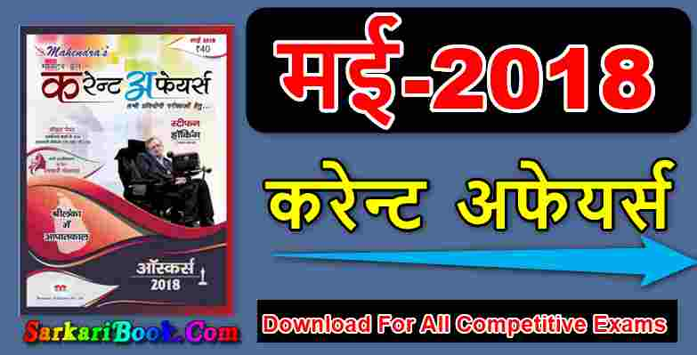 Mahendra's May 2018 Magazine-Download In Hindi