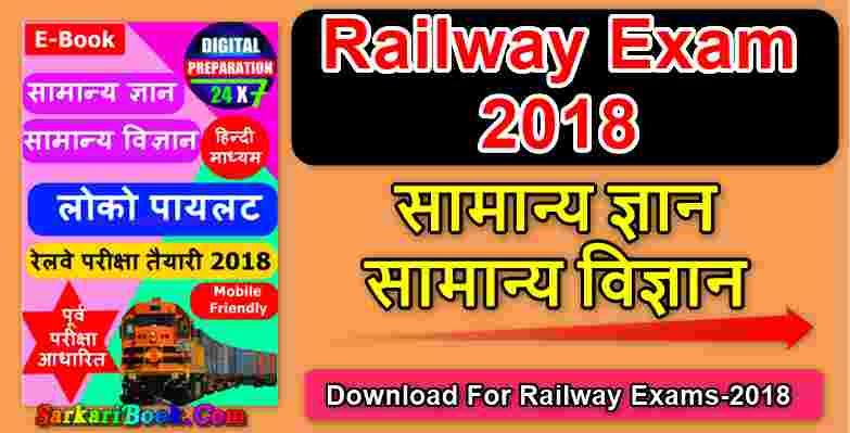 Railway Exam 2018 Samanya Gyan Special Book-Download Now