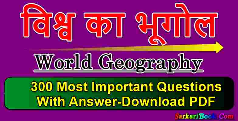World Geography 300 Most Important Questions With Answer-Download PDF