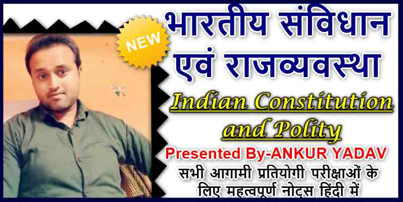 Download PDF of Indian Constitution and Polity by Ankur Yadav (In Hindi) (Handwritten)