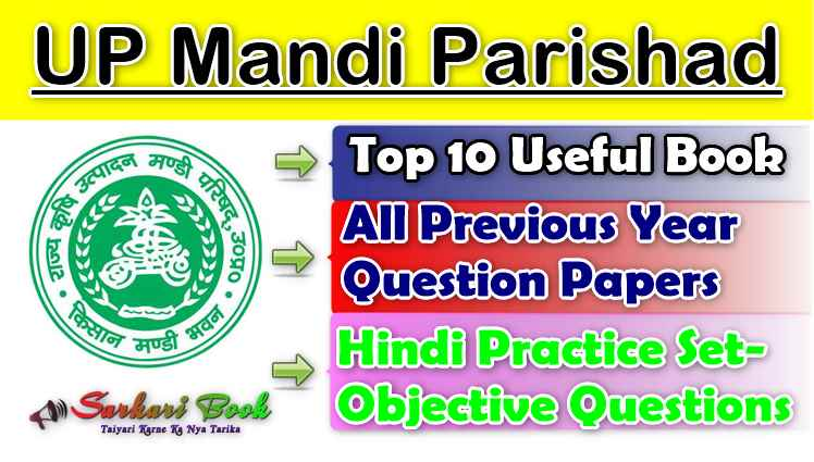 10 Useful Book For UP Mandi Parishad Examination