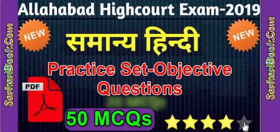 Allahabad High Court Hindi Practice Set-Objective Questions