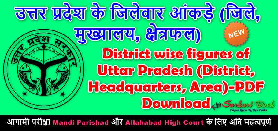 District wise figures of Uttar Pradesh (District, Headquarters, Area)