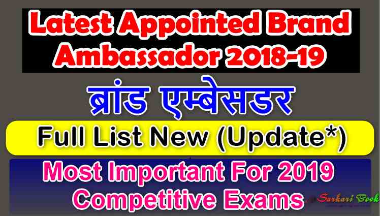 Latest Appointed Brand Ambassador 2018-19 For All Competitive Exams