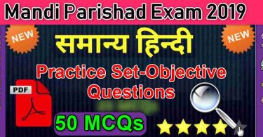 Mandi Parishad Hindi Practice Set-Objective Questions