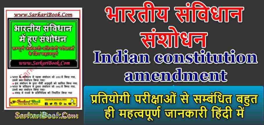 Samvidhan Sansodhan Full Information In Hindi