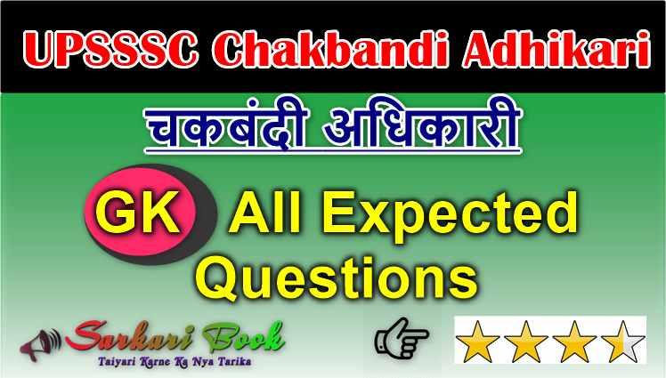 UPSSSC Chakbandi Adhikari GK Questions