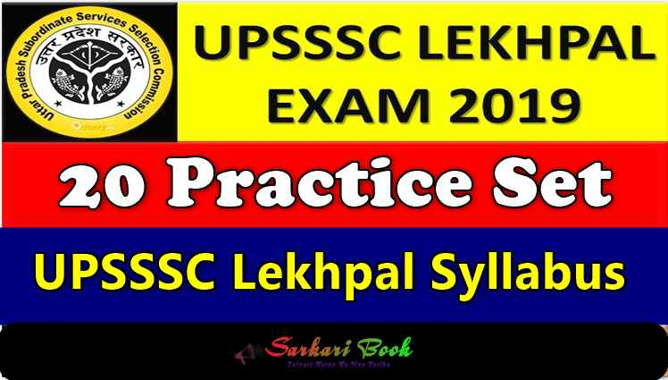 UPSSSC Lekhpal 20 Practice Set 2019 in Hindi
