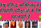World Famous personalities Most Important For All Competitive Exams