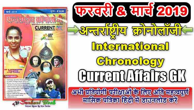 अन्तर्राष्ट्रीय क्रोनोलॉजी International Chronology Current Affairs GK March 2019