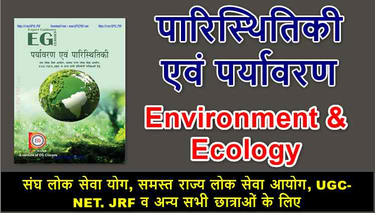 Environment & Ecology Most Useful Book For Your Upcoming Exams