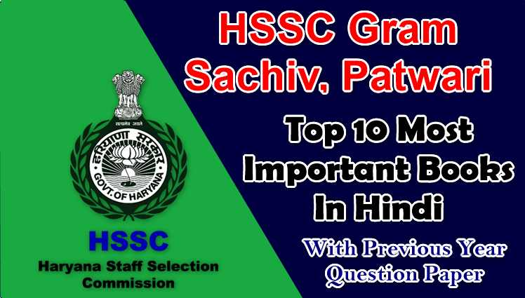 HSSC Gram Sachiv, Patwari Top 10 Most Important Books In Hindi