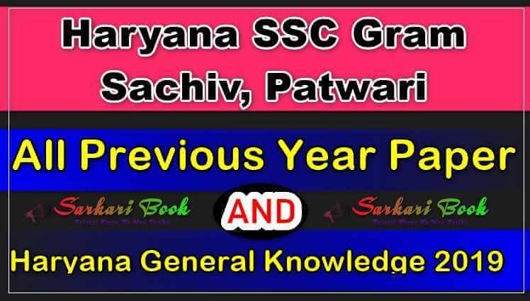 Haryana SSC Gram Sachiv, Patwari All Previous Year Paper, and Haryana GK 2019