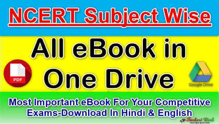 NCERT Subject Wise All eBook in One Drive-Download Now