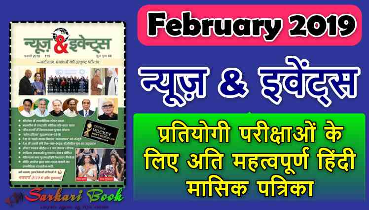 News And Events Magazine February 2019 In Hindi