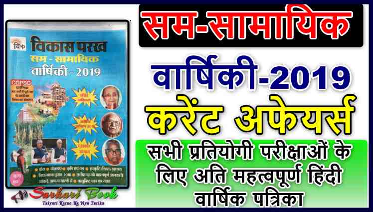 Sam samayiki Yearly 2019 Current Affairs Download PDF Notes in Hindi