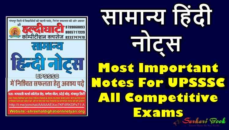 Samanya Hindi Notes For Your All Upcoming Competitive Exams