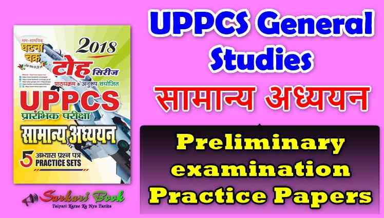 UPPCS General Studies (Preliminary) examination Practice Papers