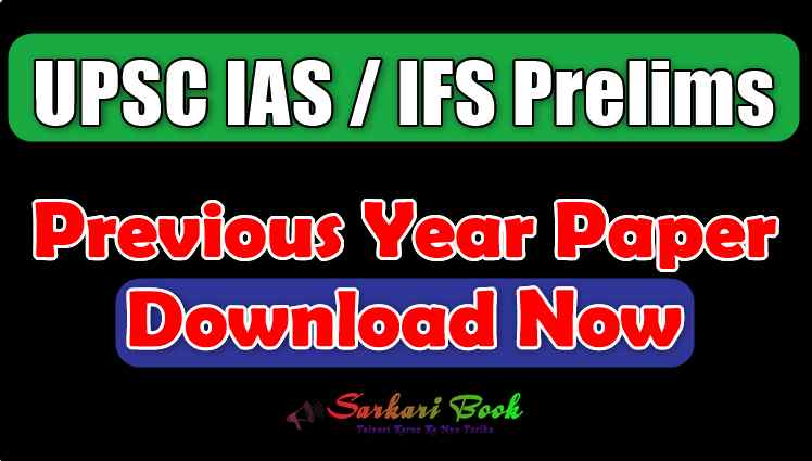 UPSC IAS / IFS Prelims all Previous Year Paper-Download Now