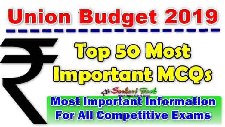 Union Budget 2019 Top 50 Most Important MCQs For Upcoming Exams
