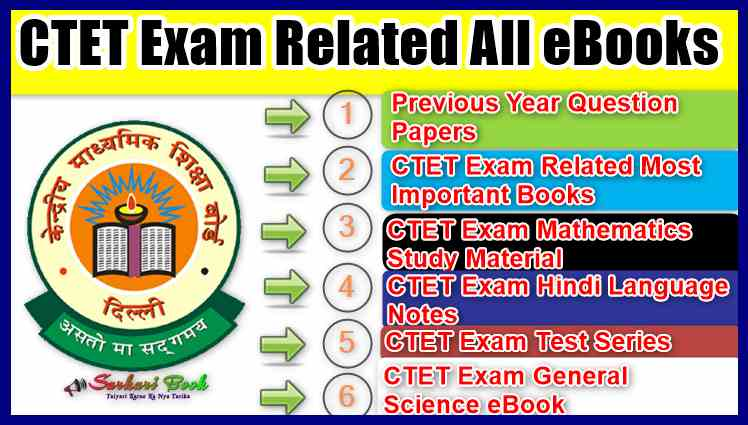 CTET Exam Related All eBooks Free Download in Hindi