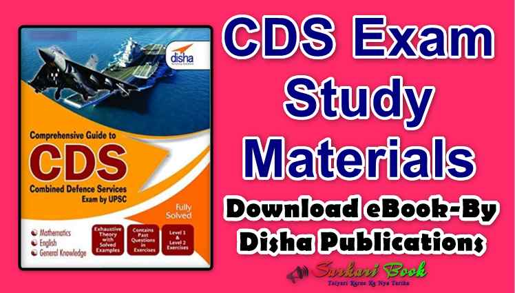 Download CDS Exam Study Materials eBook-By Disha Publications
