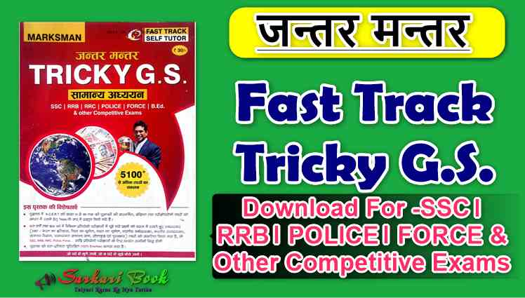 Fast Track Tricky G.S. For SSC। RRB। POLICE। FORCE & Other Competitive Exams