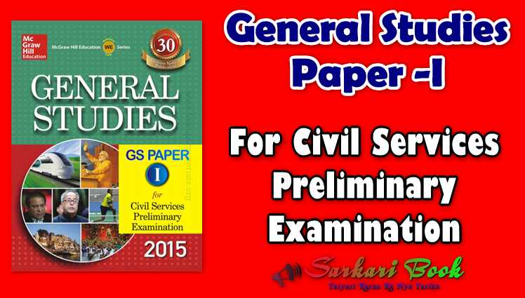 General Studies Paper -I For Civil Services Preliminary Examination