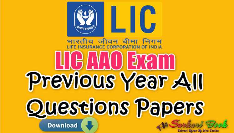 LIC AAO Exam Previous Year All Questions Papers