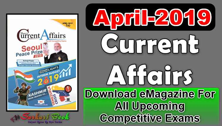 Mahendra's Current Affairs April 2019 For All Upcoming Competitive Exams