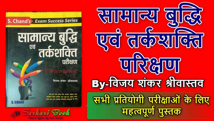 S. CHAND Reasoning eBook For Competitive Exams-Download in Hindi