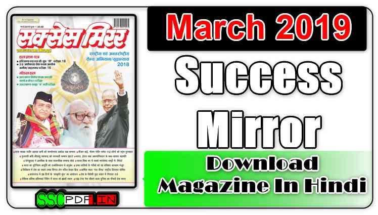 Success Mirror March 2019 Download Magazine In Hindi