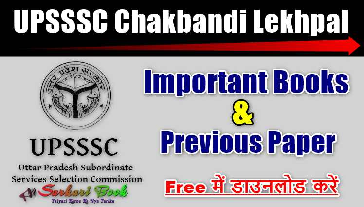 UPSSSC Chakbandi Lekhpal Important Books And Previous Paper