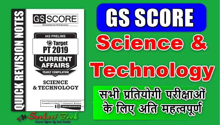 GS SCORE Science & Technology Current Affairs Yearly Compilation 2019