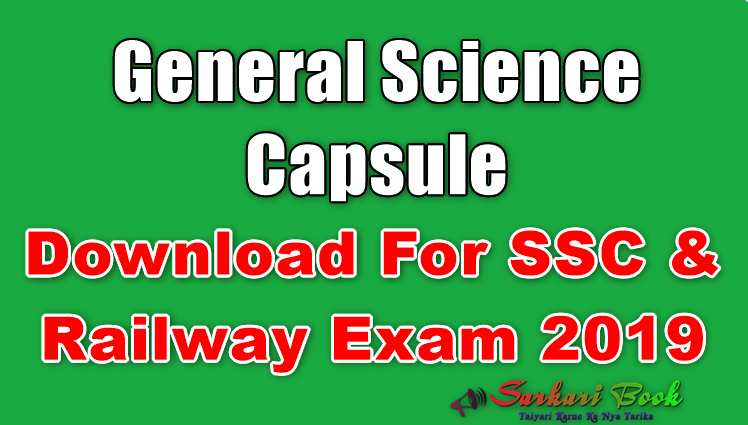 General Science Capsule For SSC & Railway Exam 2019