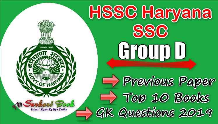 HSSC Haryana SSC Group D|Previous Paper|Top 10 Books|GK Questions 2019