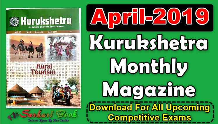 Kurukshetra Monthly Magazine April 2019-Download PDF