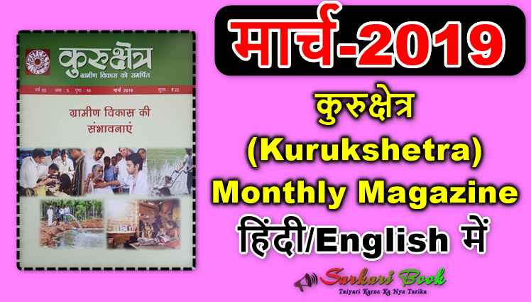 Kurukshetra Monthly Magazine March 2019-Download In Hindi/English