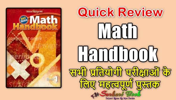 Quick Review Math Handbook For All Competitive Exams