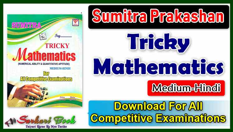Sumitra Tricky Mathematics Hindin Medium For All Competitive Examinations