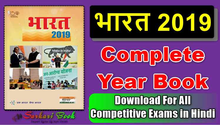 Bharat 2019 Complete Year Book Download in Hindi