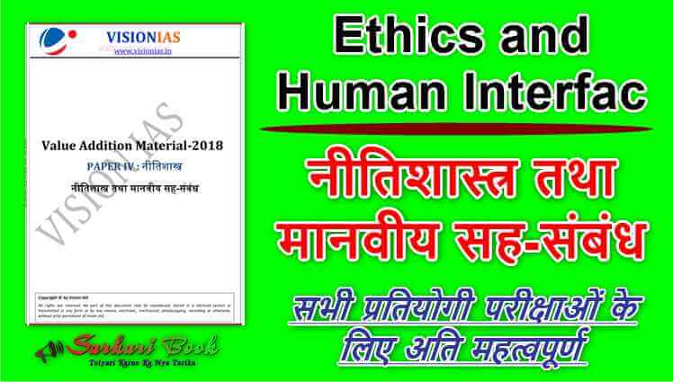 Ethics and Human Interface (नीतिशास्त्र तथा मानवीय सह-संबंध) By Vision IAS