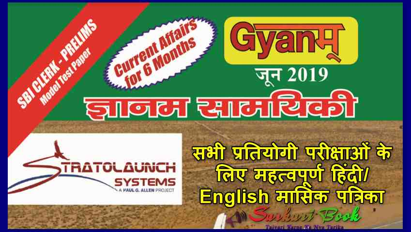 Gyanm Samyiki June 2019 A Monthly Magazine For all Competitive Exams